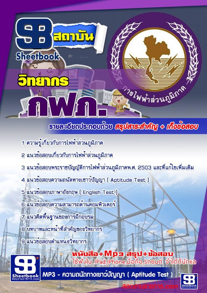 รวมแนวข้อสอบ วิทยากร การไฟฟ้าส่วนภูมิภาค