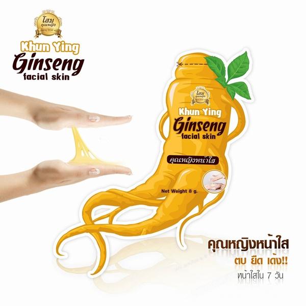 khun ying ginseng facial skin cream คุณหญิงหน้าใส byโสมคุณหญิง