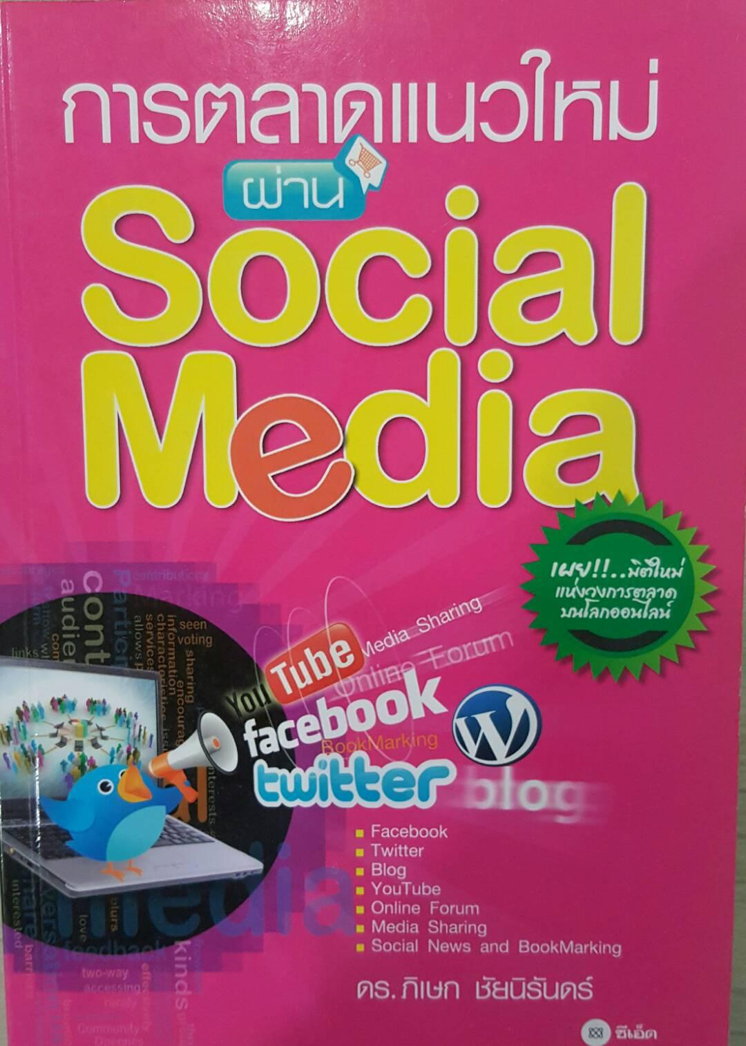 การตลาดแนวใหม่ผ่านSocial Media