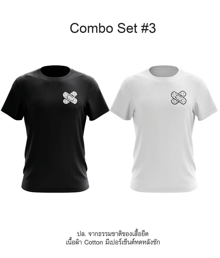 Combo Set #3 เสื้อยืดเจ็บใจ(ดำ) + เสื้อยืดเจ็บใจ(ขาว) ด้วยธรรมชาติของเนื้อผ้า Cotton 100% อาจมีการหดหลังซัก 1.5นิ้ว