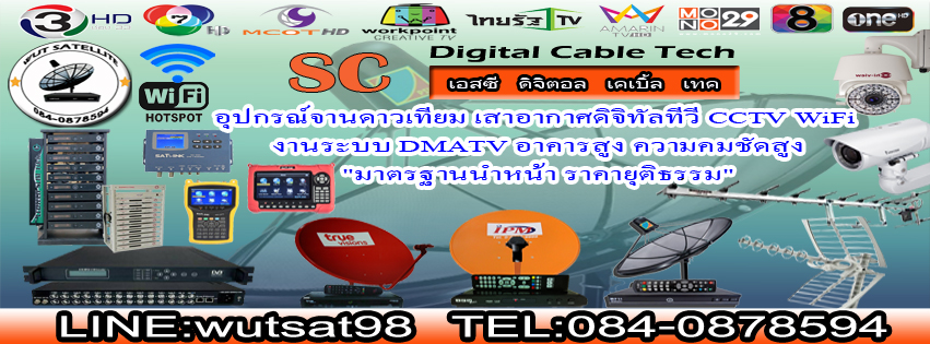 http://sc-digital.lnwshop.com/