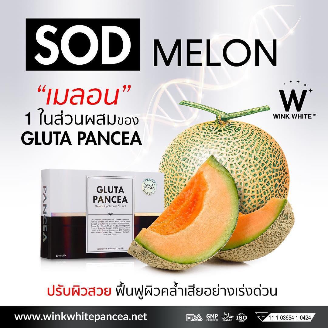 Gluta Pancea กลูต้าแพนเซีย มีส่วนผสมของ SOD