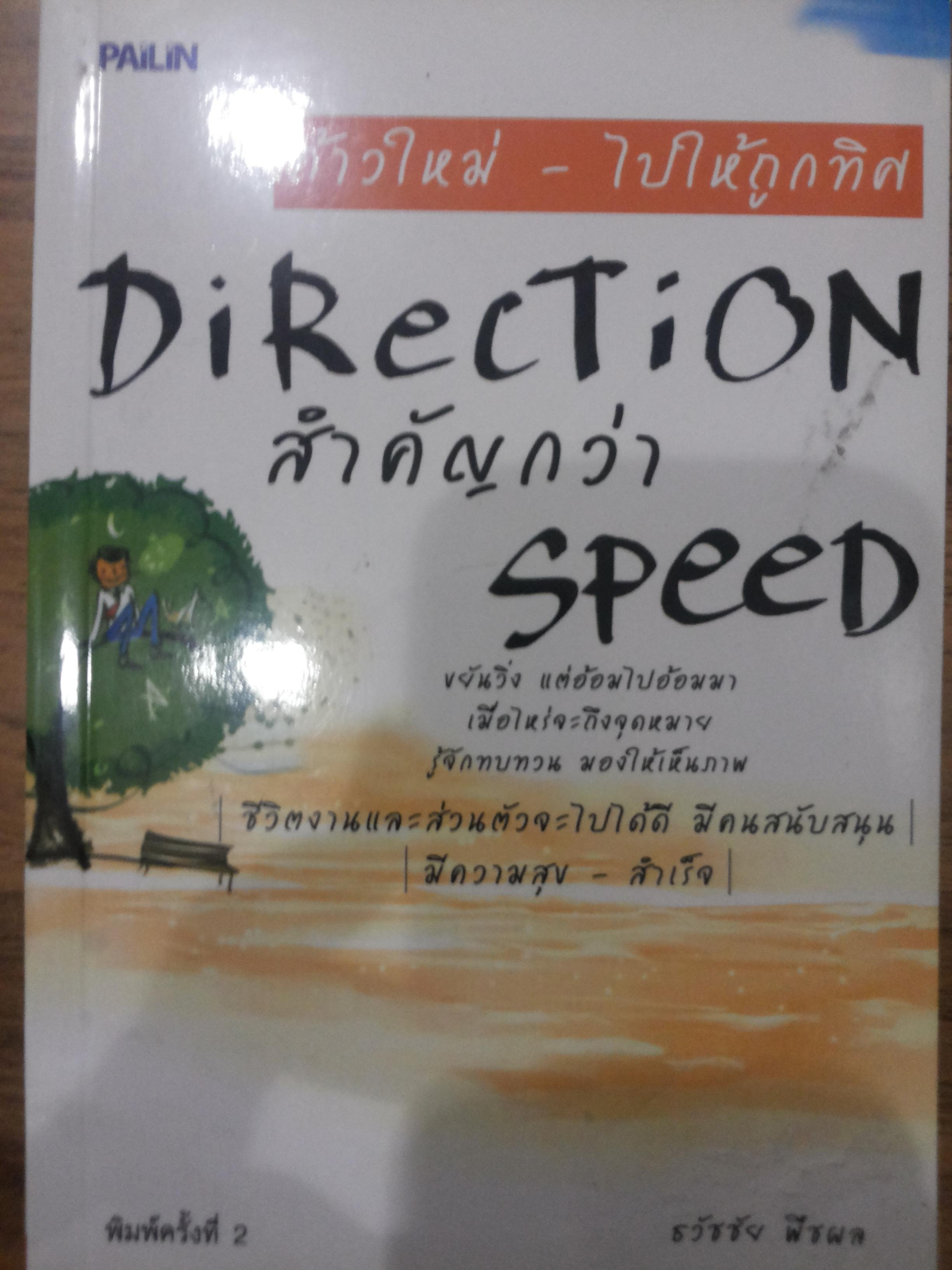 Direction สำคัญกว่า Speed