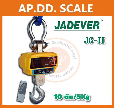 เครื่องชั่งแขวน ระบบดิจิตอล 10 ตัน 10000 กิโลกรัมค่าละเอียด 5 กิโลกรัม (5000 กรัม) รุ่น JC-II-10000 ยี่ห้อ JADEVER