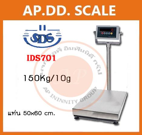 เครื่องชั่งดิจิตอล ยี่ห้อSDS รุ่น IDS701 เครื่องชั่งSDS เครื่องชั่งดิจิตอล150kg เครื่องชั่งSDS 150kg ความละเอียด10g ตาชั่ง150กิโล กิโล 150 กิโล