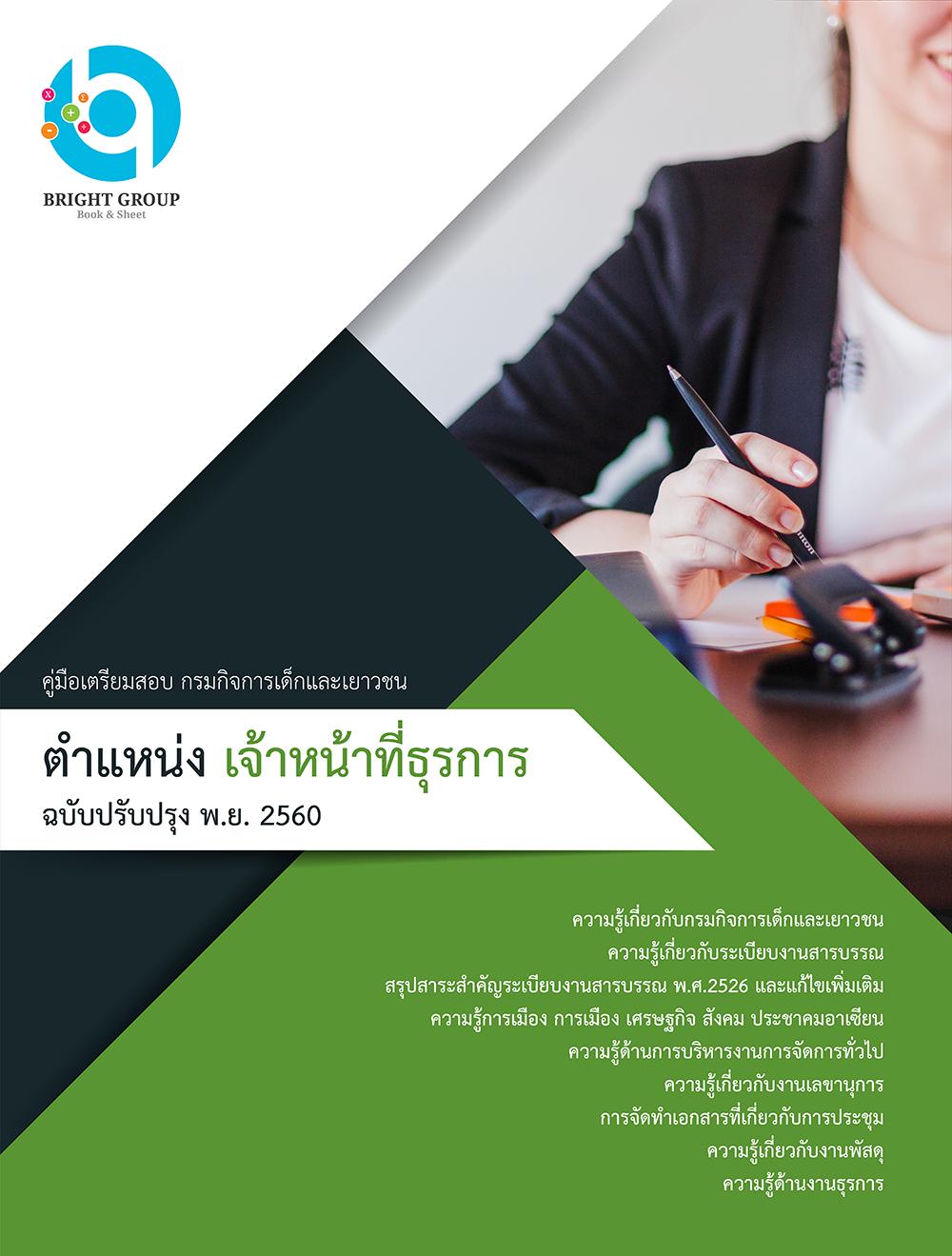 แนวข้อสอบ เจ้าหน้าที่ธุรการ กรมกิจการเด็กและเยาวชน