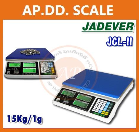 ตาชั่งนับจำนวน15kg เครื่องชั่งน้ำหนัก15kg เครื่องชั่ง15kg เครื่องชั่งดิจิตอล15kg ความละเอียด1g JADEVER JCL II-15k