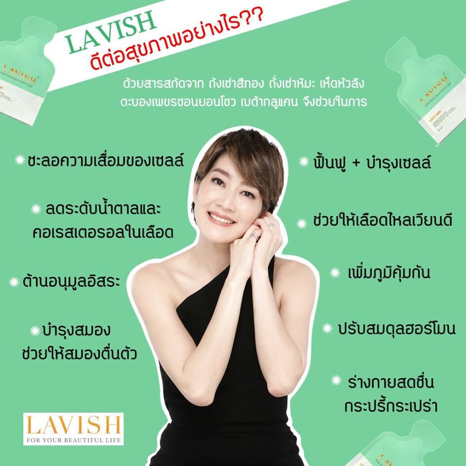 ผลิตภัณฑ์ Lavish