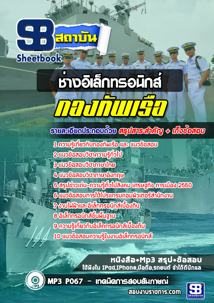 ช่างอิเล็กทรอนิกส์ กองทัพเรือ