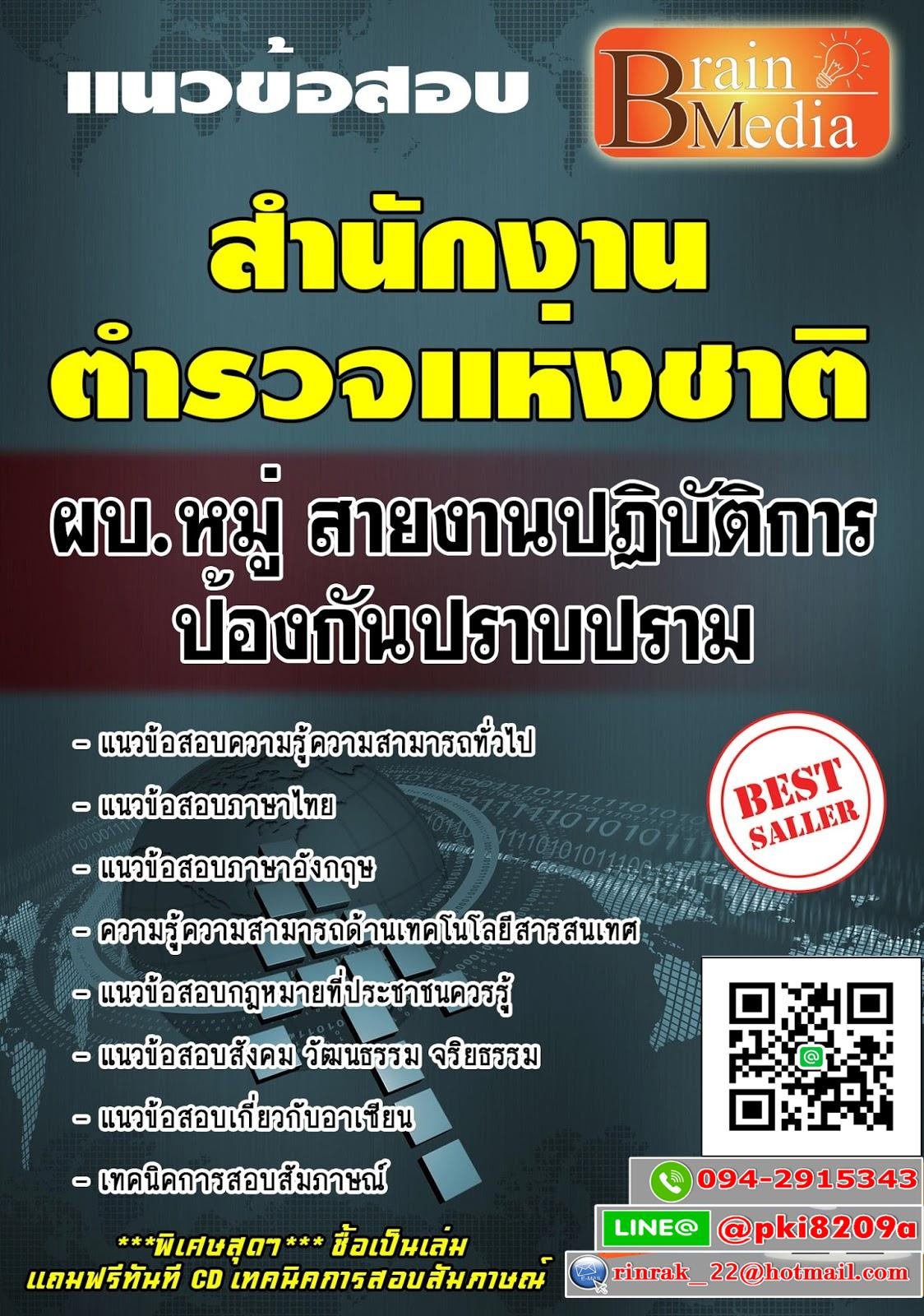 สรุปแนวข้อสอบ ผบ.หมู่สายงานปฏิบัติการป้องกันปราบปราม สำนักงานตำรวจแห่งชาติ