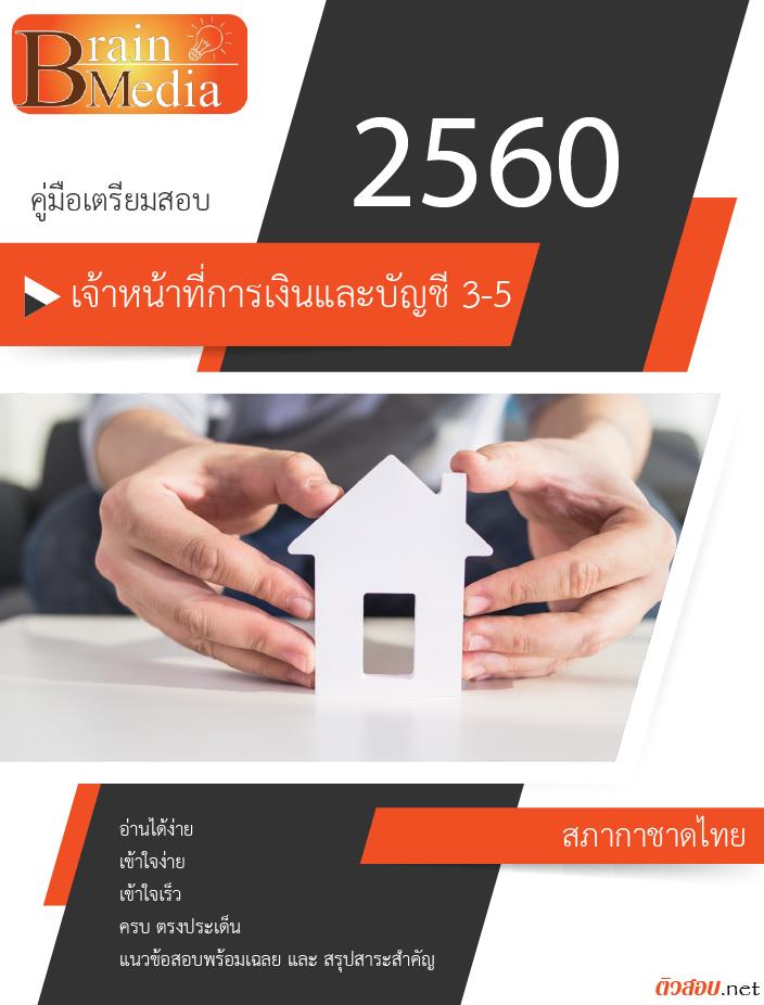 เฉลยแนวข้อสอบ เจ้าหน้าที่การเงินและบัญชี 3-5 สภากาชาดไทย