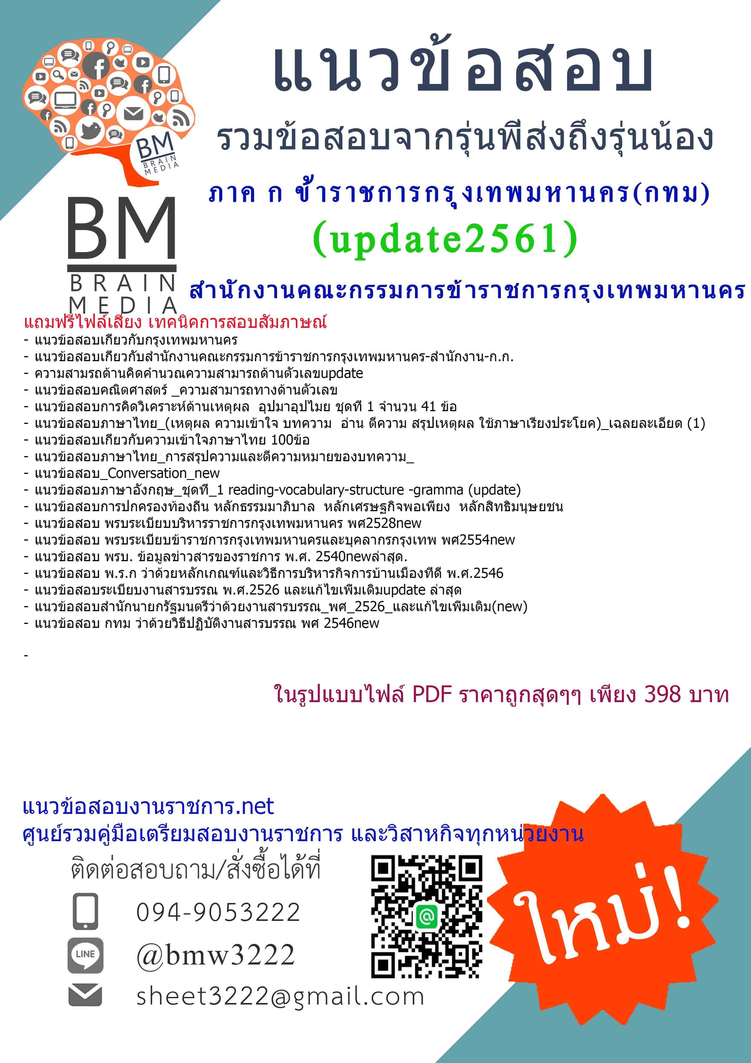 เตรียมความพร้อมก่อนใคร!!((updateสุดๆ)))แนวข้อสอบ ภาค ก ข้าราชการกรุงเทพมหานคร (กทม.)สำนักงานคณะกรรมการข้าราชการกรุงเทพมหานคร (สำนักงาน ก.ก.)