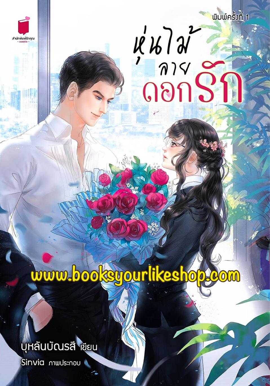 หุ่นไม้ลายดอกรัก / บุหลันบัณรสี สนพ.รักคุณ หนังสือใหม่