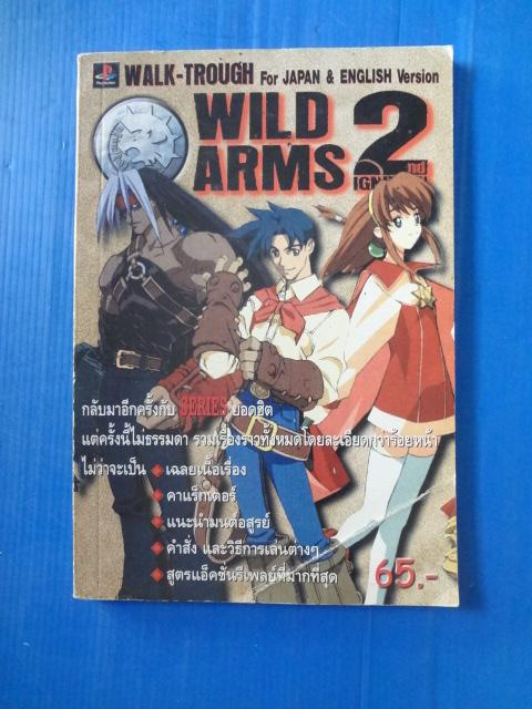 WILD ARMS 2 nd PlayStation