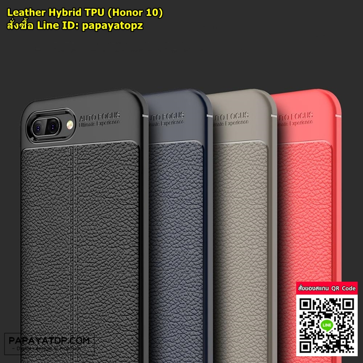 Leather HYBRID TPU Case (Honor 10)
