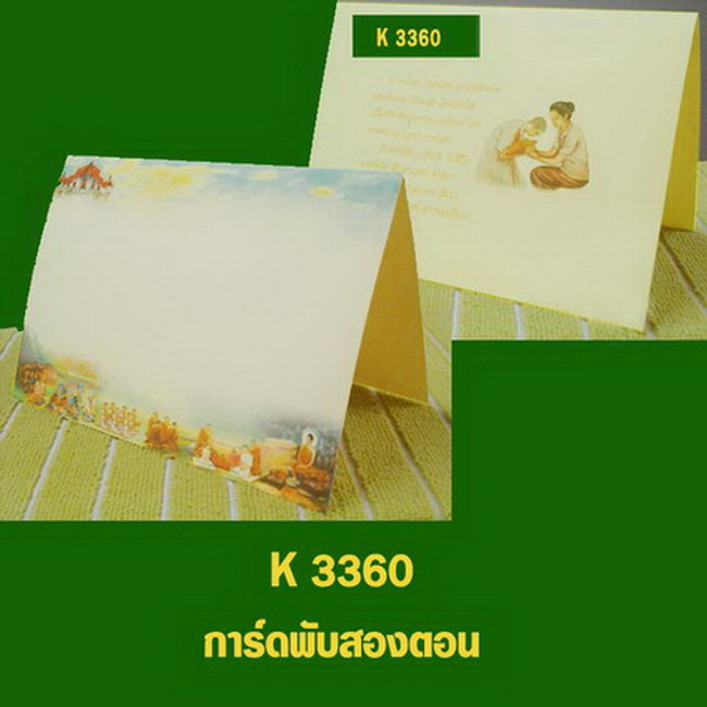 K 3360
