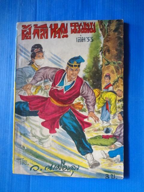 ผู้กล้าหาญนิรนาม เล่ม 33,35,36,51 จำนวน 4 เล่ม แปลโดย ว. ณ เมืองลุง