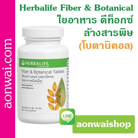 Herbalife Fiber & Botanical (ไฟเบอร์บอตานิคอล) ใยอาหาร ดีท็อกซ์ ล้างสารพิษ