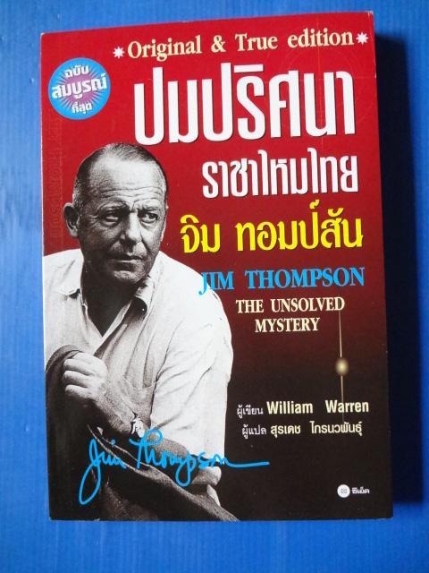 ปมปริศนา ราชาไหมไทย จิม ทอมป์สัน JIM THOMPSON THE UNSOLVED MYSTERY BY William Warren แปลโดย สุรเดช ไกรนวพันธุ์ พิมพ์เมื่อ พ.ศ. 2544