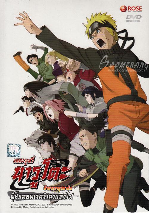 Naruto Shippuuden The Movie 3 / นารูโตะ ตำนานวายุสลาตัน เดอะมูฟวี่ ตอน ผู้สืบทอดเจตจำนงแห่งไฟ