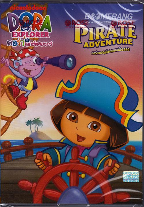 Dora The Explorer: Pirate Adventure : ดอร่า ดิ เอกซ์พลอเรอร์ ตอน ดอร่าผจญภัยดินแดนโจรสลัด