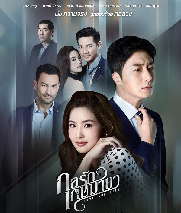 กลรักเกมมายา / Love And Lies (จอง อิลอู + มายด์ วิรพร) === 5 แผ่นจบ + แถมปกฟรี