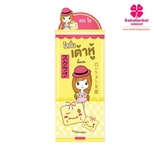 โลชั่นเต้าหู้ Tofu Body Lotion โปร 1 ฟรี 1 SALE 64-82%