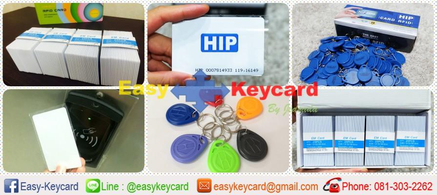 Easy-Keycard ขายส่งบัตรคีย์การ์ดราคาถูกรับตรงจากโรงงาน