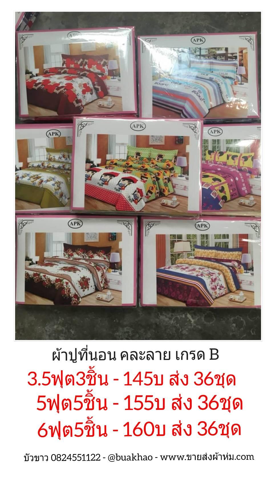 ผ้าปูที่นอน คละลาย 5ฟุต 5ชิ้น - ชุดละ 155บ ส่ง 36ชุด