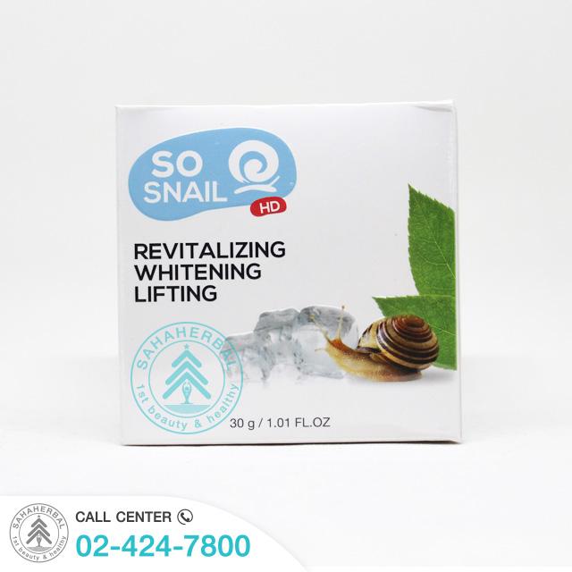 So Snail HD โซสเนล ครีมหน้าเงา SALE 60-80% ฟรีของแถมทุกรายการ