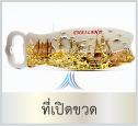 ของที่ระลึกไทย ที่เปิดขวด