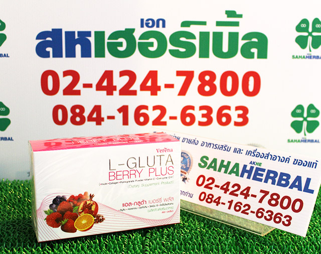 L Gluta Berry Plus แอล กลูต้าเบอรี่ พลัส SALE 60-80% ฟรีของแถมทุกรายการ