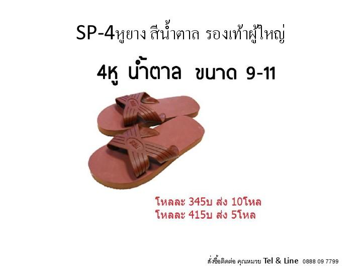 รองเท้ายาง พระ 4หู # 9-11 โหลละ 415 บาท ส่ง 5 โหล