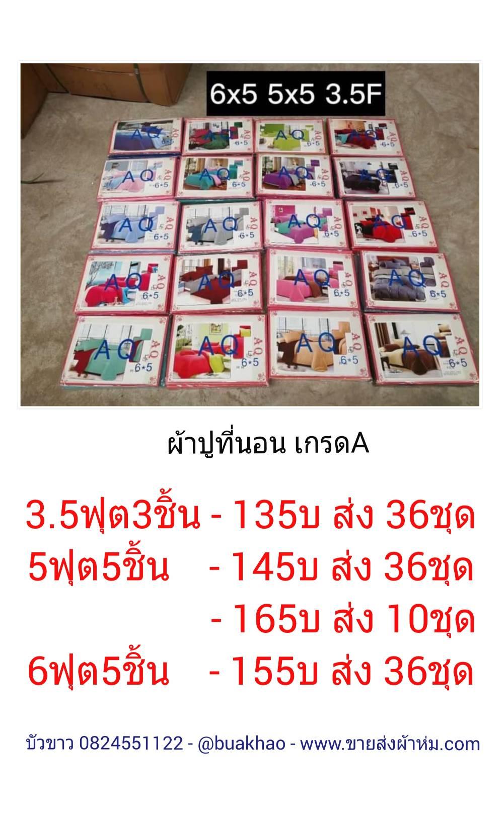 ผ้าปูที่นอน คละลาย เกรดA 3.5ฟุต3ชิ้น ชุดละ 135บ ส่ง 36ชุด