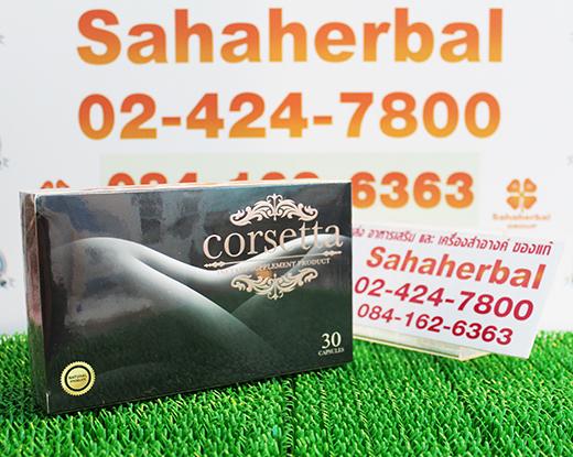 Corsetta คอร์เซ็ทต้า โปร 1 ฟรี 1 SALE 60-80%
