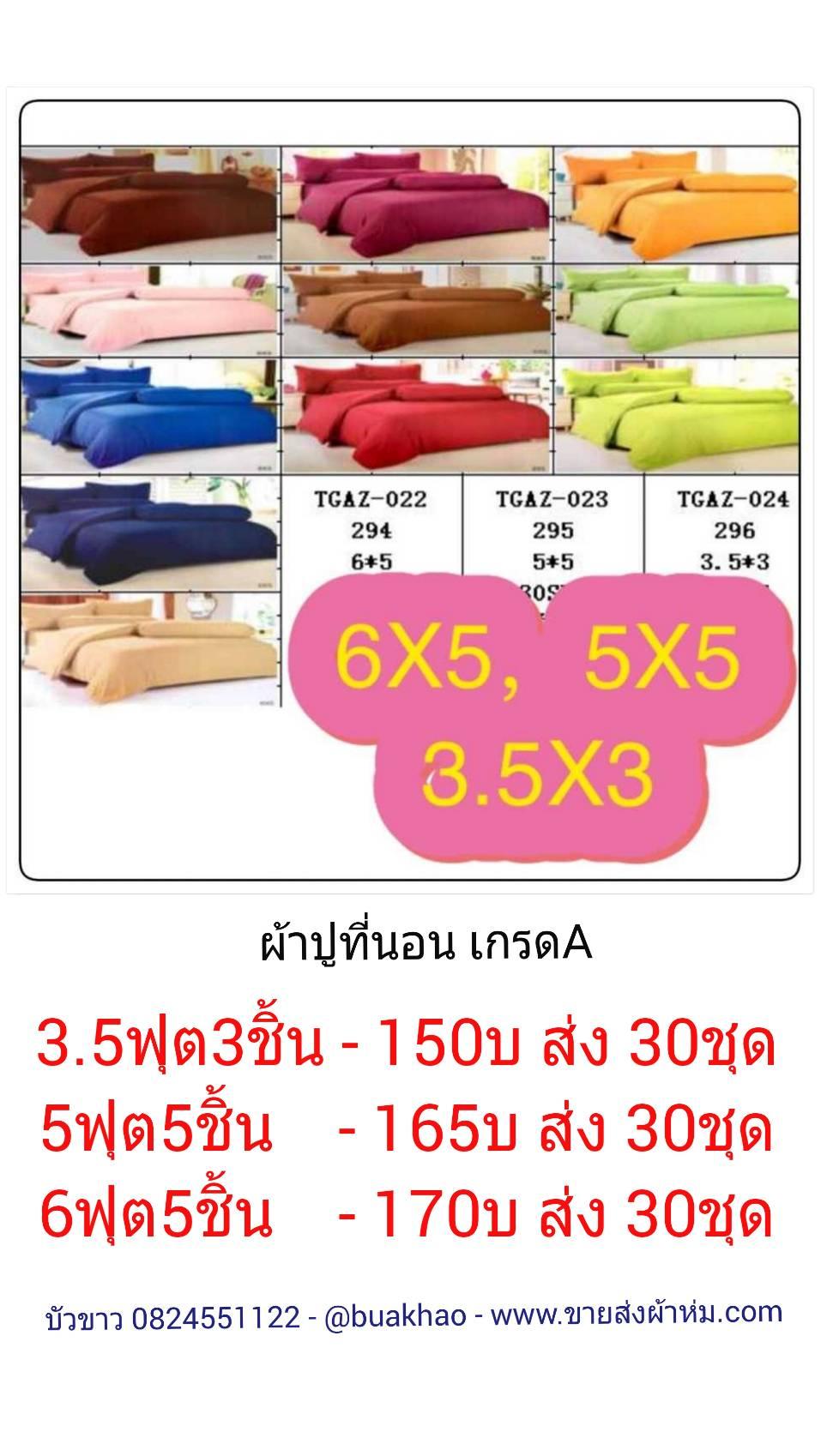 ผ้าปูที่นอน สีพื้น เกรดA 3.5ฟุต 3ชิ้น ชุดละ 150บ ส่ง 30ชุด