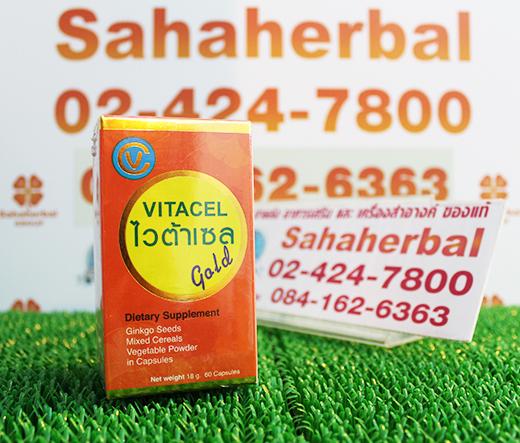 ไวต้าเซล โกลด์ Vitacel Gold โปร 1 ฟรี 1 SALE 67-80%