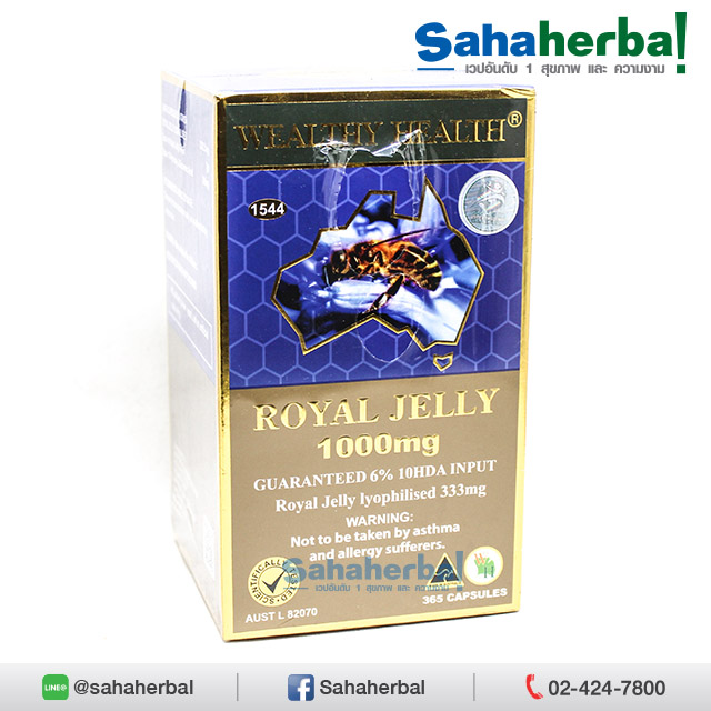 นมผึ้ง โดม Wealthy Health Royal jelly โปร 1 ฟรี 1 SALE 65-80%