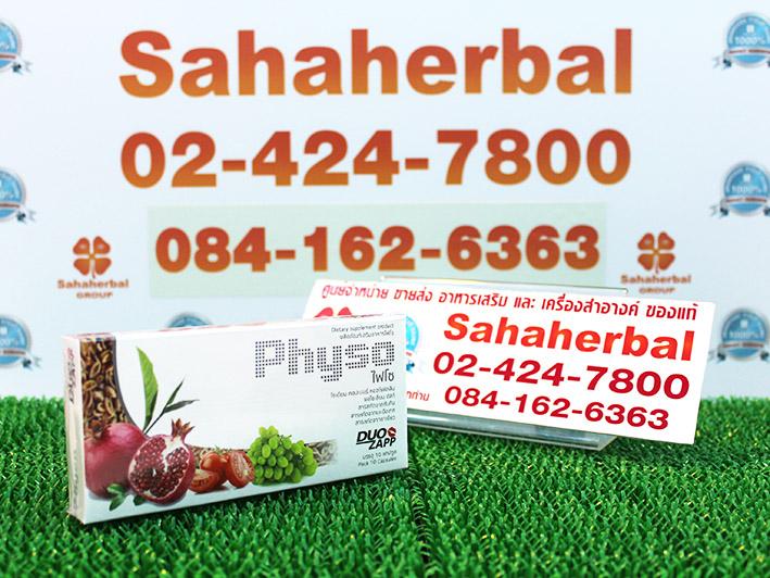 Physo Duo Zapp ไฟโซ โปร 1 ฟรี 1 SALE 60-80% ผลิตภัณฑ์ลดน้ำหนัก