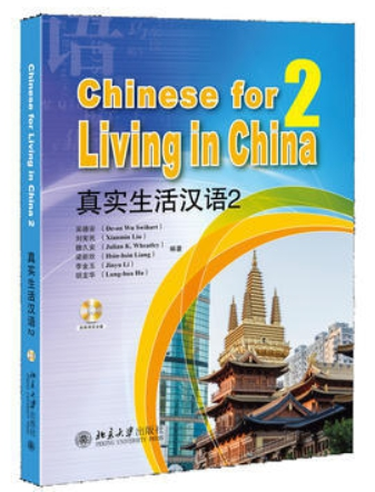 Chinese for Living in China (2) 真实生活汉语 (二)