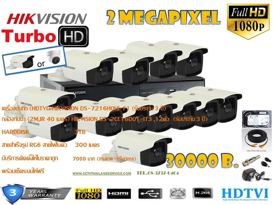 ชุดติดตั้งกล้องวงจรปิด DS-2CE16D0T-IT3 (2ล้าน) ir40เมตร ,12ตัว (dvr16ch., สาย rg6มีไฟ 300เมตร, hdd.3TB)