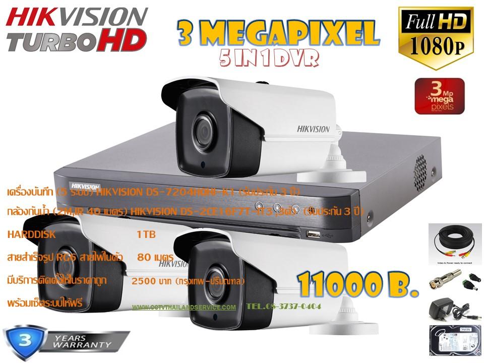 ชุดติดตั้งกล้องวงจรปิด DS-2CE16F7T-IT3 (3ล้าน) ir40เมตร ,3ตัว (dvr4ch., สาย rg6มีไฟ 80เมตร, hdd.1TB)