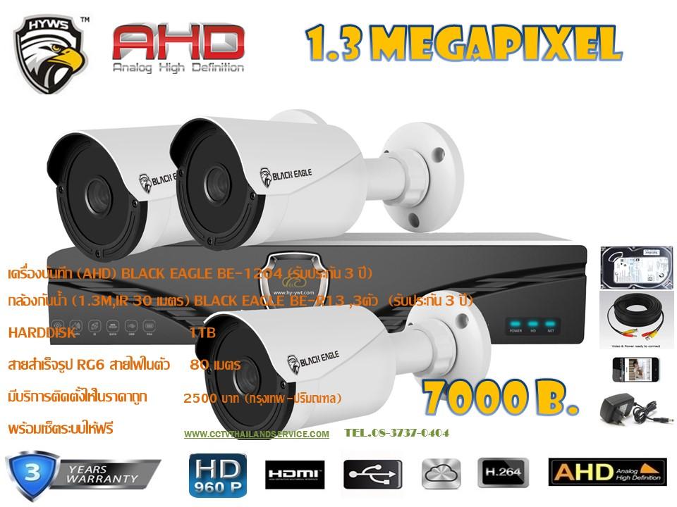 ชุดติดตั้งกล้องวงจรปิดBE-R13 (1.3 ล้าน) ir 30 เมตร 3 ตัว (DVR 4 CH.,สายRG6มีไฟ 80 เมตร,HDD 1 TB)