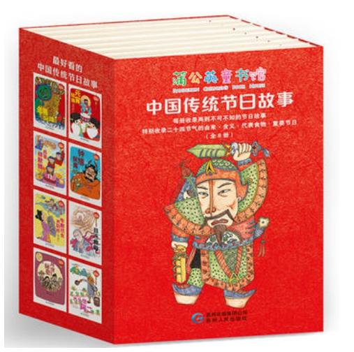 เทศกาลสำคัญของจีน ชุด 8เล่ม 中国传统节日故事(全8册+附赠门神年画)