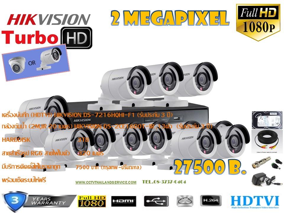 ชุดติดตั้งกล้องวงจรปิด DS-2CE16D0T-IR (2ล้าน) ir20เมตร ,13ตัว (dvr16ch., สาย rg6มีไฟ 320เมตร, hdd.3TB)