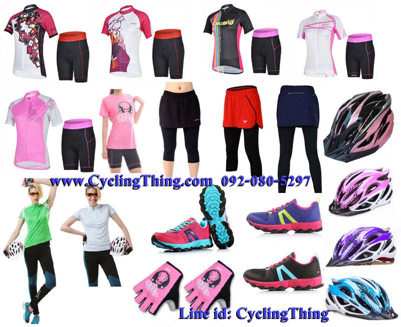 ร้านขายชุดปั่นจักรยานพร้อมส่งราคาถูก อุปกรณ์จักรยาน เสื้อปั่นจักรยานพร้อมส่ง กางเกงปั่นจักรยาน ชุดปั่นจักรยานผู้หญิงจักรยานพร้อมส่ง ชุดปั่นจักรยาน ชุดปั่นจักรยานผู้หญิง กางเกงขี่จักรยานพร้อมส่ง ชุดขี่จักรยาน กางเกงปั่นจักรยานผู้หญิงพร้อมส่ง ถุงมือจักรยานพร้อมส่ง กระเป๋าจักรยาน  กระเป๋าคาดเฟรมจักรยาน