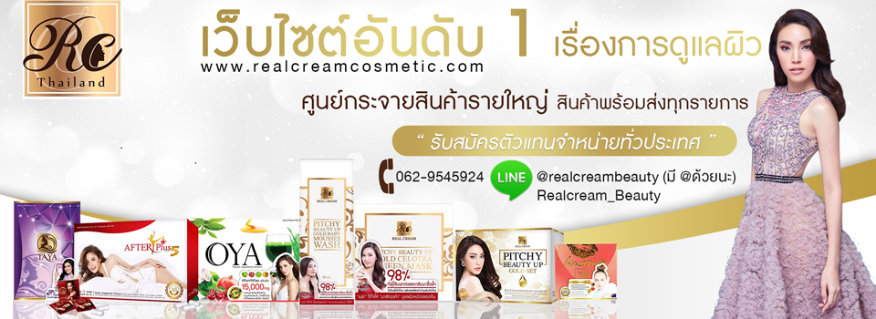 REALCREAMCOSMETIC