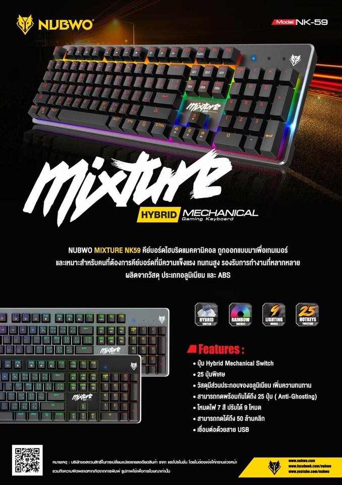 Nubwo Misture NK59 Hybrid Switch Mechanical Gaming แถมฟรีแผ่นรอง Limited Edition