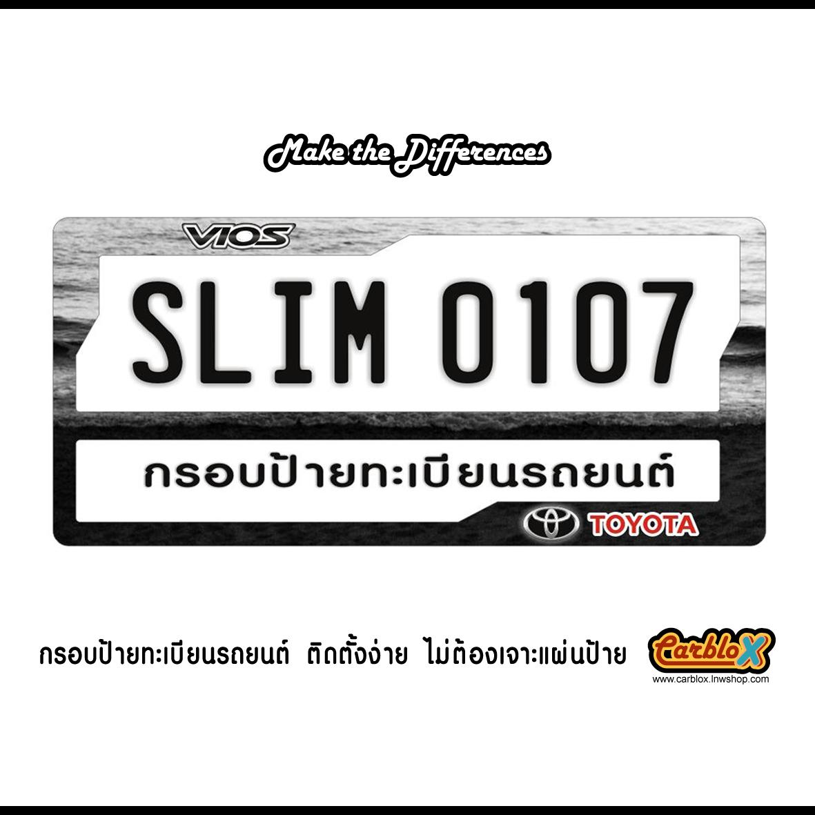 กรอบป้ายทะเบียนรถยนต์ CARBLOX SLIM 0107 VIOS