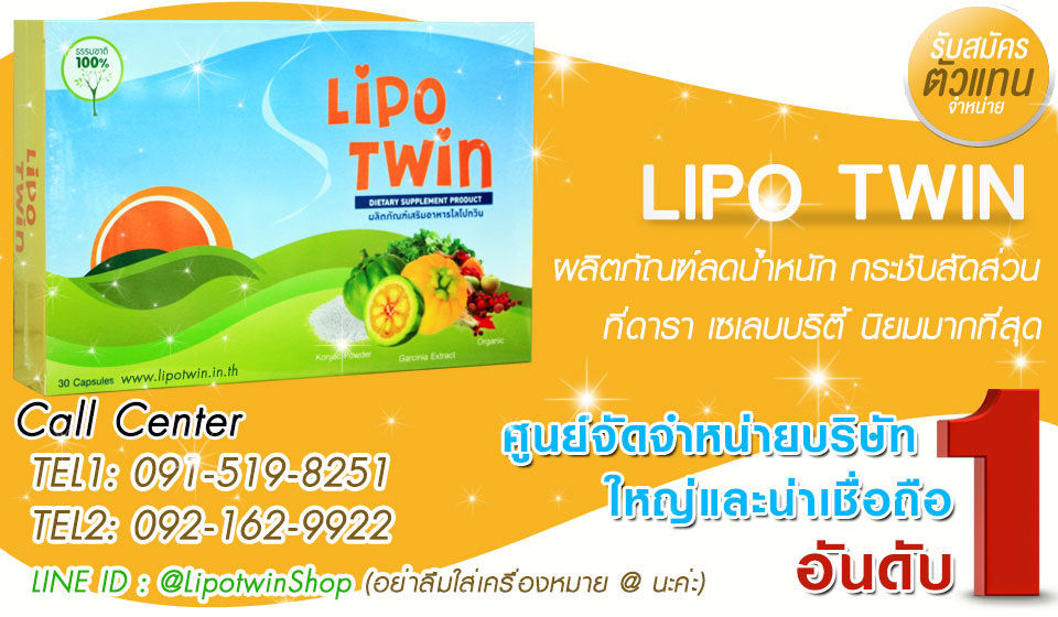 Lipo twin